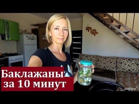 Неделю едим баклажаны только такими! - Простые вкусные домашние видео рецепты блюд