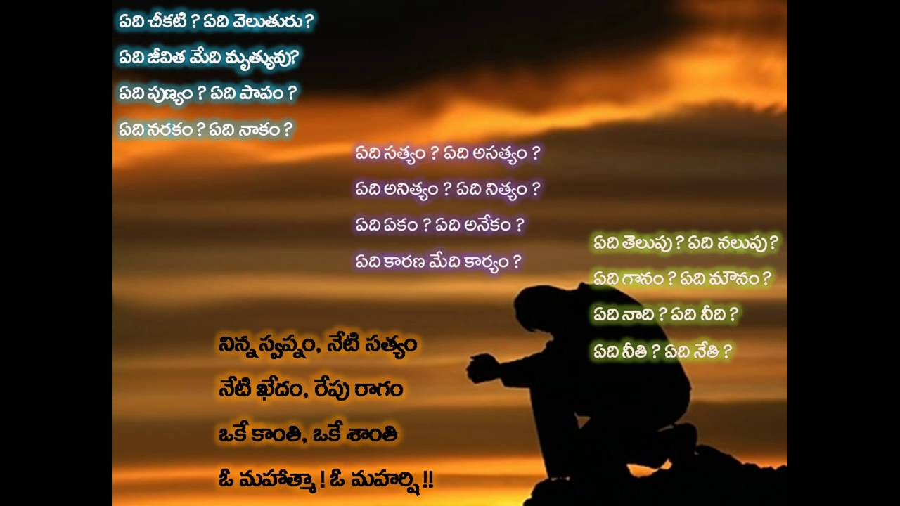 o mahatma o maharshi audio song free download