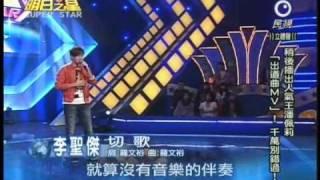 明日之星2月6日第68集-李聖傑演唱切歌-現場演唱版!比MV還好聽!.wmv