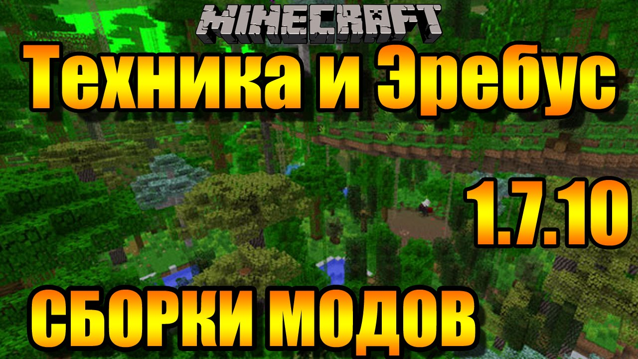 МОД ЭРЕБУС НА МАЙНКРАФТ 1.7.10