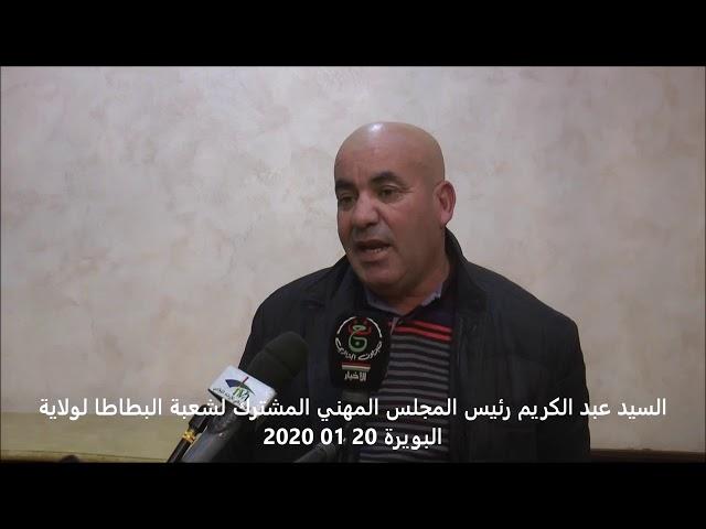 تصريح السيد عبد الكريم رئيس المجلس المهني لشعبة البطاطا لولاية البويرة 20 جانفي 2020