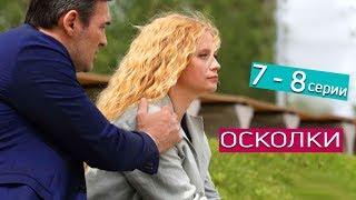 Осколки. Анонсы 7 - 8 серий сериал 2018 по будням на канале Россия 1