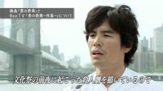 伊藤英明が主演する映画『悪の教典』の公開に先がけて、Bee TVでは15日(...