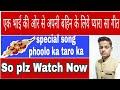 @Raksha Bandhan song (phoolon ka taaron ka sabka kahna hai)