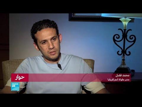 محمد فضل مدير بطولة كأس الأمم الأفريقية التي ستحتضنها مصر  - نشر قبل 10 ساعة