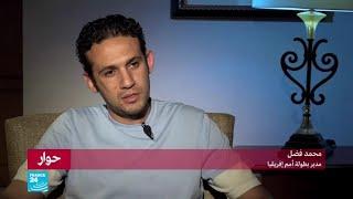 بالفيديو- محمد فضل يكشف أماكن مشاهدة مباريات بطولة الأمم الأفريقية مجانا
