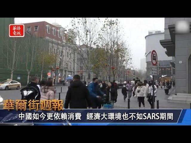 華爾街週報 01/31/20 (上) 武漢疫情恐重傷中國 上半年衝擊經濟