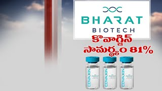 Bharat Biotech's Covaxin found 81% effective in interim phase 3 trials