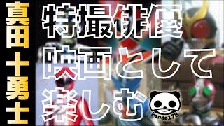 映画「真田十勇士」MOVIX八尾で観てきました!特撮好きのpanda178として...
