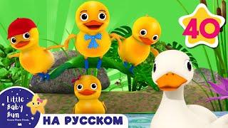 детские песенки | пять маленьких уток | мультфильмы для детей | Литл Бэйби Бам | детские песни