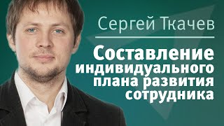 Ткачев Сергей || Составление индивидуального плана развития сотрудника