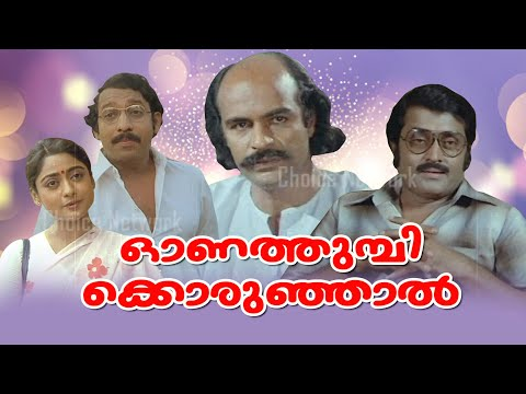 Onathumbikkoru Oonjaal HD - Malayalam Full Movie   Choice Network