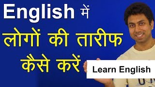 20 English Sentences to Praise People   Spoken English Class   Learn English with Awal thumbnail