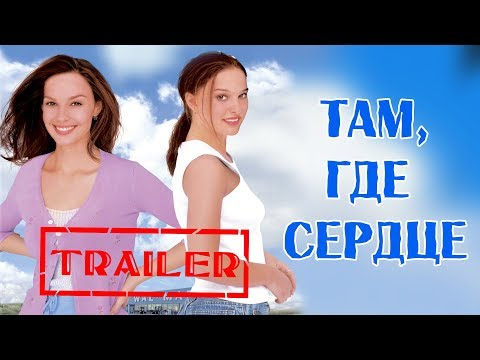 Там где сердце HD (2000) / Where The Heart Is HD (драма, мелодрама, комедия) Trailer