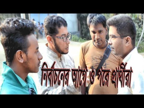New Bangla Short Film।। Nirbachon।। নির্বাচন প্রার্থী।। নির্বাচনের আগে ও পরে প্রার্থীরা কি করে দেখুন