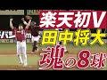 楽天初Vを決めた、エース田中!魂の直球8球!(ノーカット) 2013.09.26 L-E