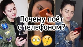 Почему Ани Варданян ( ANIVAR ) поёт с телефоном ? ВАЙН ПРИКОЛ NEW 2018