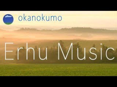 Erhu Music〜Deep Soothing,Deep Relaxing〜二胡による美しいメロディー