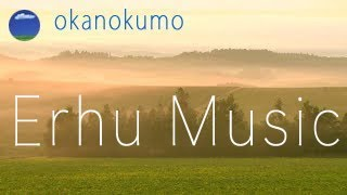 Relaxing Erhu,peaceful music,meditation music