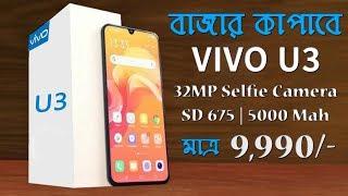 Vivo U3 Review in Bangla   Redmi Note 7 Pro Killer !!