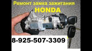видео Как открыть машину хонда