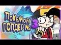 Покемон Голдер №3 / Pokemon Golder Part 3 ( Пародия ) [ Дубляж, Озвучка, Rus ]