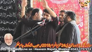 Zeeshan her Matamdari Majlis Aza 24 Muharram 2018 Bhakkar