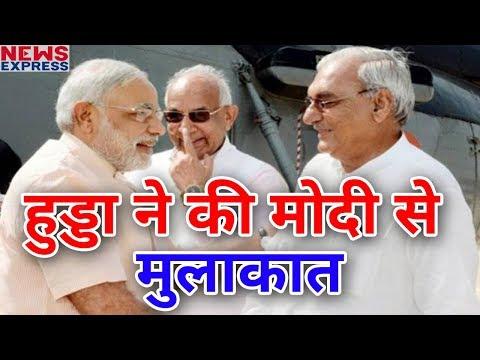 Bhupinder Singh Hooda हो सकते हैं BJP में शामिल, Modi से की मुलाकात