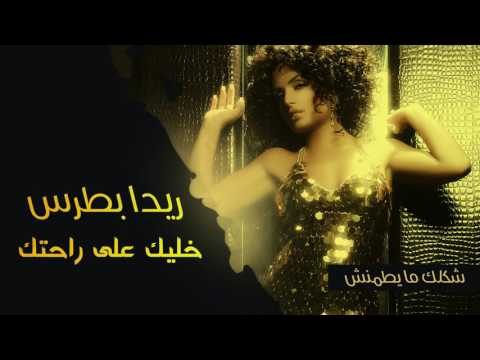 Reeda Boutros - Khalik Ala Rahtak (Official Audio) | ريدا بطرس - خليك على راحتك | 2006