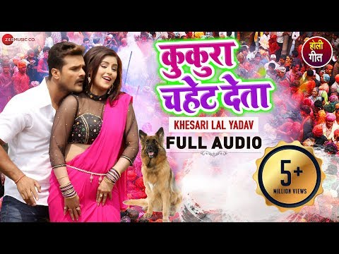 कुकुरा चहेट देला Kukura Chahet Dela - Full Audio | Khesari Lal Yadav & Priyanka Singh