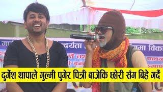 दुर्गेशले गुल्मीमा बिहे गर्दै New Nepali Comedy Live Stage Show In Gulmi durgesh thapa /arjun kunwar