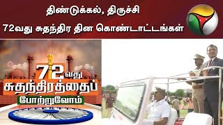72nd Independence day celebrations in Dindigul, Trichy | #IndependenceDay
