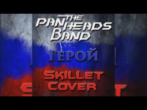 PanHeads Band – Герой (Skillet Russian Cover)
