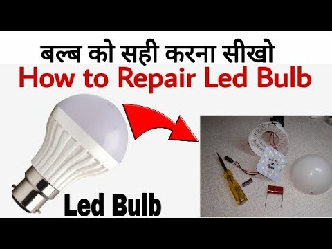 How to Repair Led Bulb  !! At Home !!