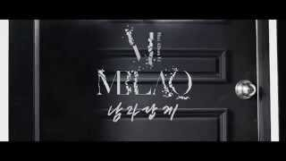 Repeat youtube video 엠블랙(MBLAQ) - 남자답게 (Be a man) Music Video