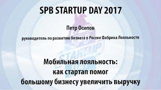 �������� ���� Петр Осипов (Фабрика Лояльности) на Spb Startup Day 2017 ������