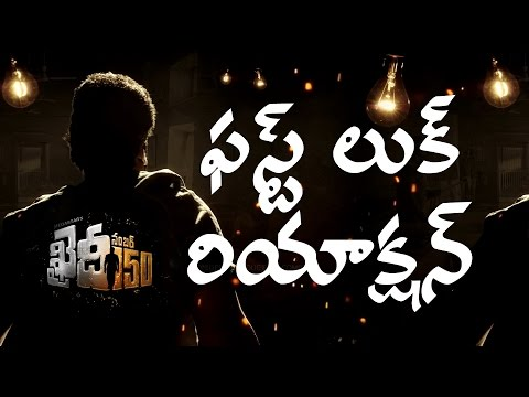 Reaction for Chiranjeevi''s ''Khaidi No 150'' first look motion poster | Boss Is Back