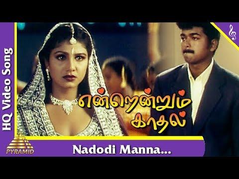 Nadodi Manna Video Song  Endrendrum Kadhal Tamil Movie Songs   Vijay  Ramba  Pyramid Music