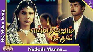 Nadodi Manna Video Song |Endrendrum Kadhal Tamil Movie Songs | Vijay| Ramba| Pyramid Music