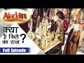 """Aladdin - Naam Toh Suna Hoga"" Serial 11th July Full Episode   On Location Shoot"