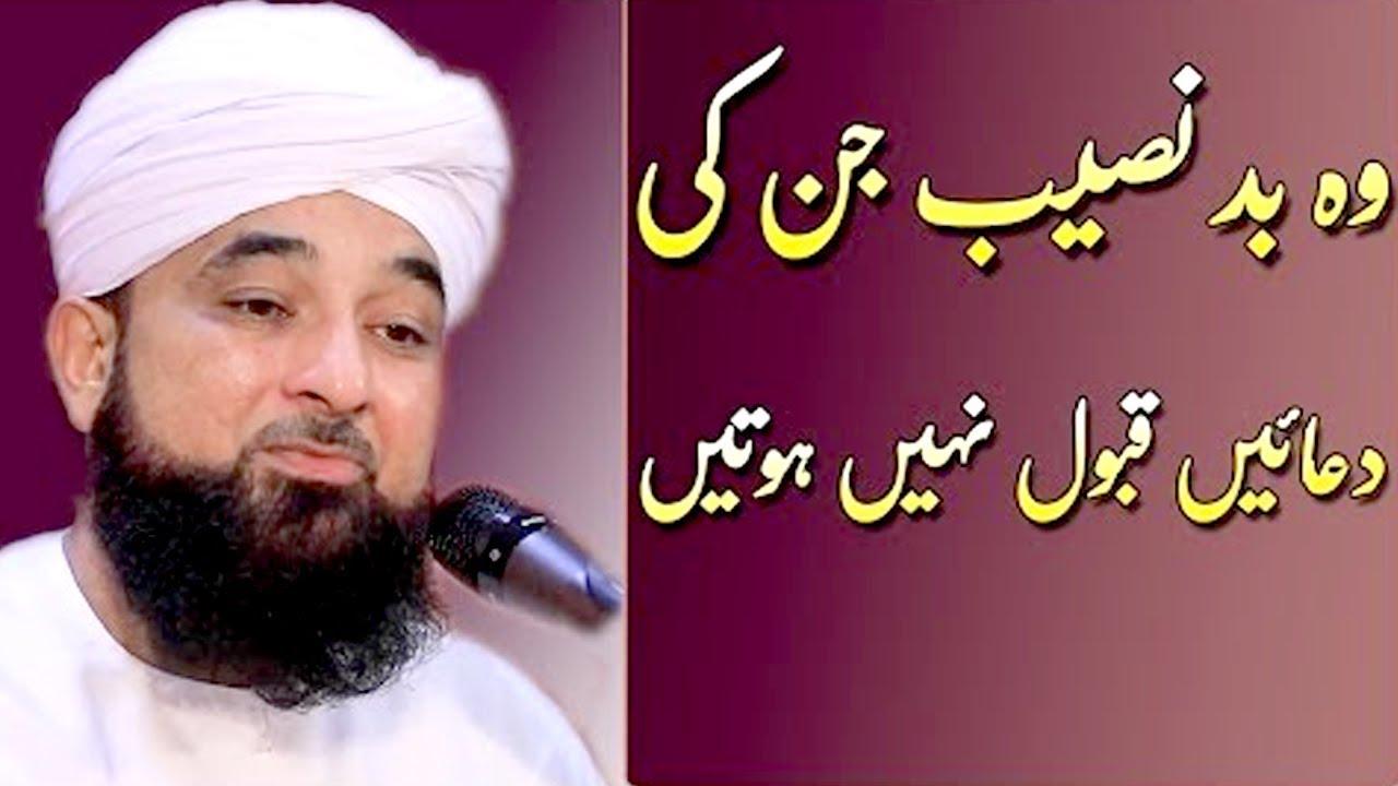Wo Log Jin Ki Dua Qabool Nahi Hoti | Maulana Saqib Raza Mustafai 14 March  2019 | Islamic Central