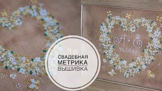 Очень красивая свадебная метрика. Как покрасить канву для вышивки? / DIY Tsvoric