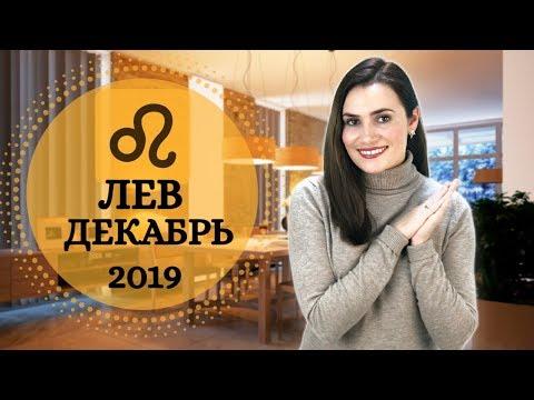 ВАЖНО! ЛЕВ. Гороскоп на ДЕКАБРЬ 2019 | Алла ВИШНЕВЕЦКАЯ