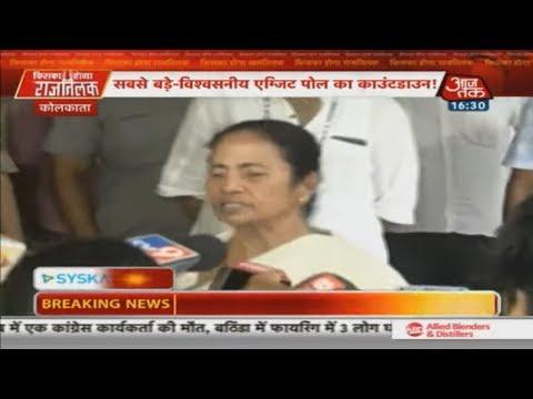 Mamata Banerjee ने डाला वोट, कहा - बीजेपी ने प्रताड़ित करने के लिए केंद्रीय दलों का किया इस्तेमाल