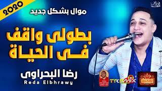 موال || جديد وحصرى ||النجم رضا البحراوى|| محمد عبد السلام|| بطولى واقف فى الحياة ||جديد وحصرى( 2020)