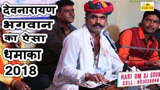 O Gujari dev ji ke New Rajasthani Song | Marwari Dj Superhit Dhamaka Song
