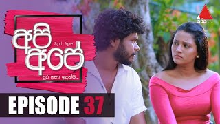 Api Ape | අපි අපේ | Episode 37 | Sirasa TV Thumbnail