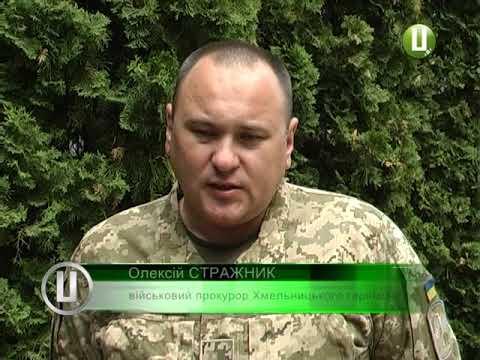 Поділля-центр: Керівника Шепетівського районного сектору ДСНС в області підозрюють у вчиненні кримінальног