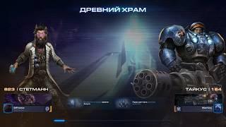 Командир Стетманн (обзор) - гайд как играть и побеждать.