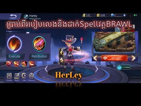 លេង Herley និងដាក់ spell,mobile legend khmer,mobile legend bang bang